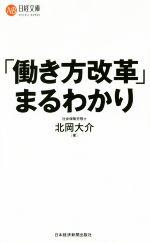 「働き方改革」まるわかり日経文庫
