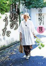 白髪のうた(CD付)(単行本)