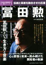 冨田勲 伝統と革新を融合させた巨星(日本の音楽家を知るシリーズ)(単行本)