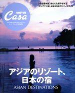 アジアのリゾート、日本の宿 Casa BRUTUS特別編集(MAGAZINE HOUSE MOOK)(単行本)
