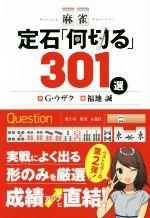 麻雀定石「何切る」301選(単行本)
