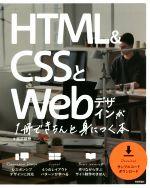 HTML&CSSとWebデザインが1冊できちんと身につく本(単行本)