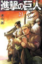 進撃の巨人(23)(マガジンKC)(少年コミック)