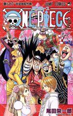 ONE PIECE ホールケーキアイランド編(86)(ジャンプC)(少年コミック)