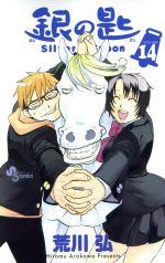 銀の匙 Silver Spoon(14)(少年サンデーC)(少年コミック)