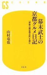 幕末武士の京都グルメ日記 「伊庭八郎征西日記」を読む(幻冬舎新書464)(新書)