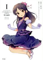 THE IDOLM@STER CINDERELLA GIRLS U149 SPECIAL EDITION(特装版)(1)(CD付)(サイコミ)(大人コミック)
