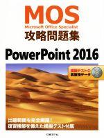 MOS攻略問題集 PowerPoint 2016 Microsoft Office Specialist(DVD-ROM1枚付)(単行本)