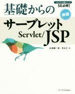 基礎からのサーブレット/JSP 新版 SE必修!(プログラマの種シリーズ)(単行本)