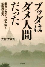 ブッダはダメ人間だった 最古仏典から読み解く禁断の真実(単行本)