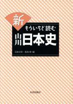 新もういちど読む山川日本史(単行本)