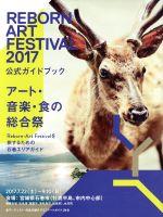 REBORN ART FESTIVAL公式ガイドブック アート・音楽・食の総合祭(スターツムック)(2017)(単行本)