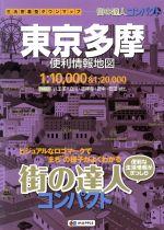 東京多摩 便利情報地図 3版(街の達人コンパクト)(単行本)