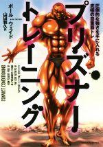 プリズナートレーニング 圧倒的な強さを手に入れる究極の自重筋トレ(単行本)