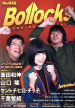 Bollocks 峯田和伸 山口隆 セントチヒロ・チッチ(No.032)(単行本)