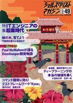 シェルスクリプトマガジン 特集 ITエンジニアの起業時代(Vol.49)(単行本)