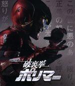 破裏拳ポリマー 豪華版(Blu-ray Disc)(BLU-RAY DISC)(DVD)