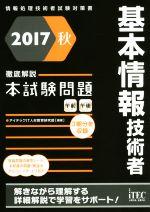 基本情報技術者 徹底解説本試験問題 情報処理技術者試験対策書(2017秋)(単行本)