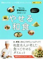 やせる和食 増補ハンディ版 野﨑さんのおいしいかさ増しダイエットレシピ(単行本)