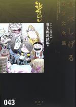 ゲゲゲの鬼太郎(15)水木しげる漫画大全集043