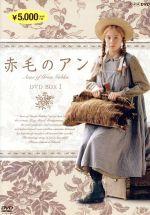 赤毛のアン DVD-BOX 1(通常)(DVD)