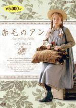 赤毛のアン DVD-BOX 2(通常)(DVD)