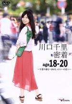 川口千里 密着age18-20~千里の道も一歩から メジャーの先へ~(通常)(DVD)