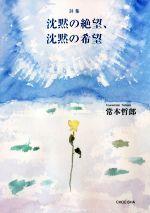 詩集 沈黙の絶望、沈黙の希望