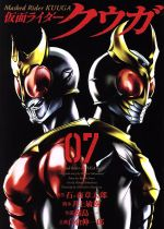 仮面ライダークウガ(7)(ヒーローズC)(大人コミック)