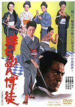 緋ぢりめん博徒(通常)(DVD)