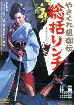 やさぐれ姐御伝 総括リンチ(通常)(DVD)