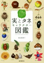 実とタネキャラクター図鑑 個性派植物たちの知恵と工夫がよくわかる(単行本)
