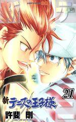 新テニスの王子様(21)(ジャンプC)(少年コミック)