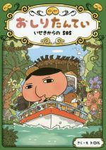 おしりたんてい いせきからのSOS(おしりたんていファイル5)(児童書)