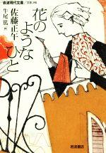 花のようなひと(岩波現代文庫 文芸290)(文庫)