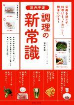 浜内千波調理の新常識 栄養を逃さず、料理はもっとおいしく、簡単になる!(単行本)