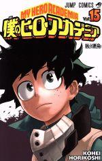 僕のヒーローアカデミア(15)(ジャンプC)(少年コミック)
