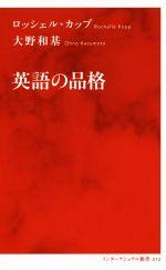 英語の品格(インターナショナル新書)(新書)
