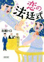 恋の法廷式(朝日文庫)(文庫)