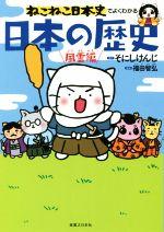 ねこねこ日本史でよくわかる日本の歴史 風雲編(児童書)