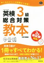 英検3級総合対策教本 改訂増補版(旺文社英検書)(CD付)(単行本)