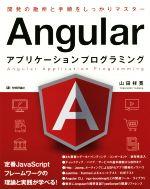 Angularアプリケーションプログラミング 開発の勘所と手順をしっかりマスター(単行本)