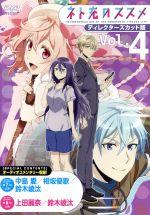TVアニメ『ネト充のススメ』ディレクターズカット版 Vol.4(通常)(DVD)