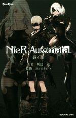 NieR:Automata 長イ話(GAME NOVELS)(新書)