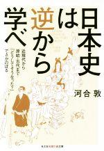 日本史は逆から学べ 近現代から原始・古代まで「どうしてそうなった?」でさかのぼる(文庫)