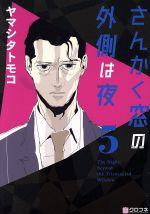 さんかく窓の外側は夜(5)(クロフネC)(大人コミック)