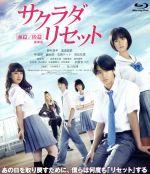サクラダリセット 豪華版(前篇&後篇セット)(Blu-ray Disc)(BLU-RAY DISC)(DVD)