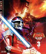 宇宙刑事シャリバン Blu-ray BOX 3<完>(Blu-ray Disc)(BLU-RAY DISC)(DVD)