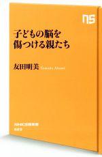子どもの脳を傷つける親たち(NHK出版新書523)(新書)