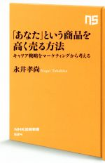 「あなた」という商品を高く売る方法 キャリア戦略をマーケティングから考える(NHK出版新書524)(新書)